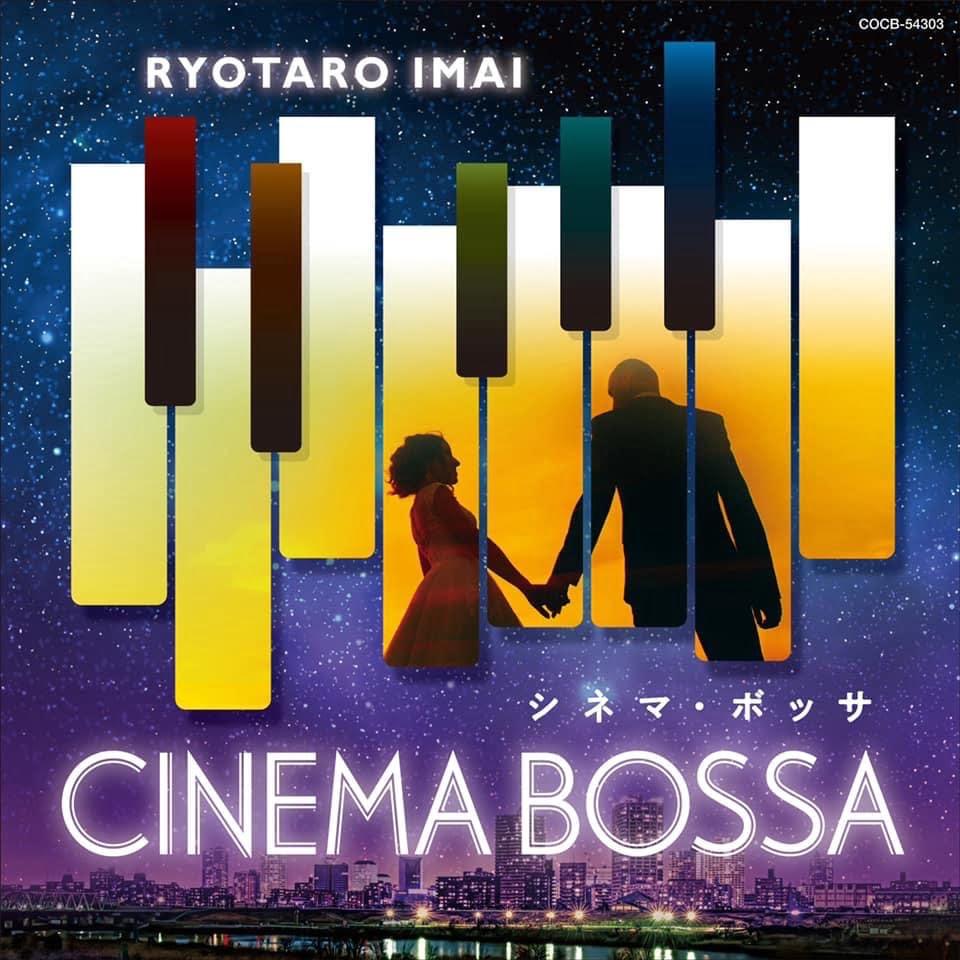 CINEMA BOSSA / 今井亮太郎