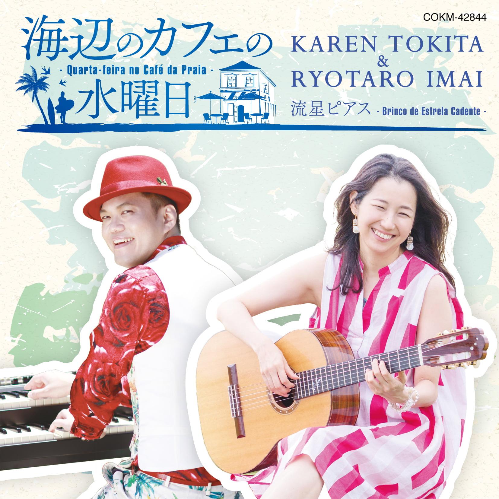 海辺のカフェの水曜日 / Karen Tokita & 今井亮太郎