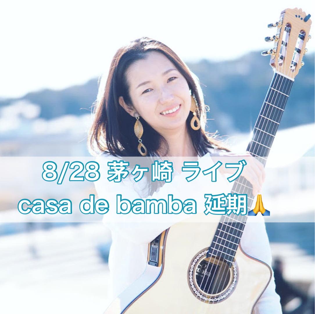 【延期】casa de bamba 茅ヶ崎ライブ