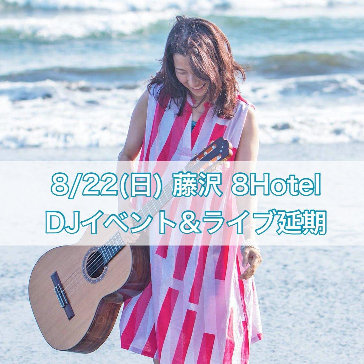 【延期】8/22 藤沢8HOTELライブ延期